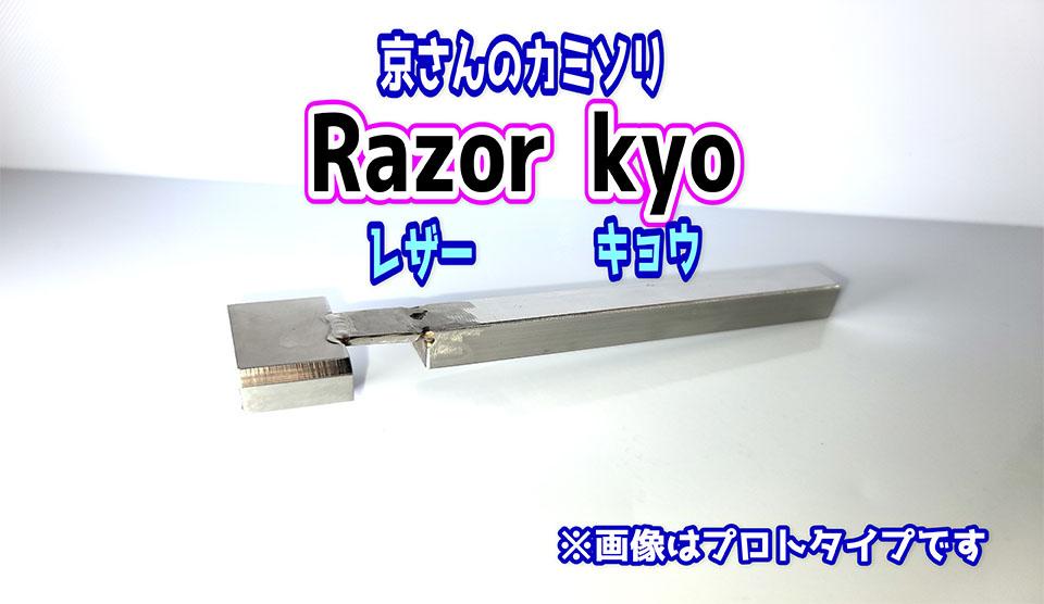 剃刀 京さんのカミソリ Razor kyo ジレット フュージョン5